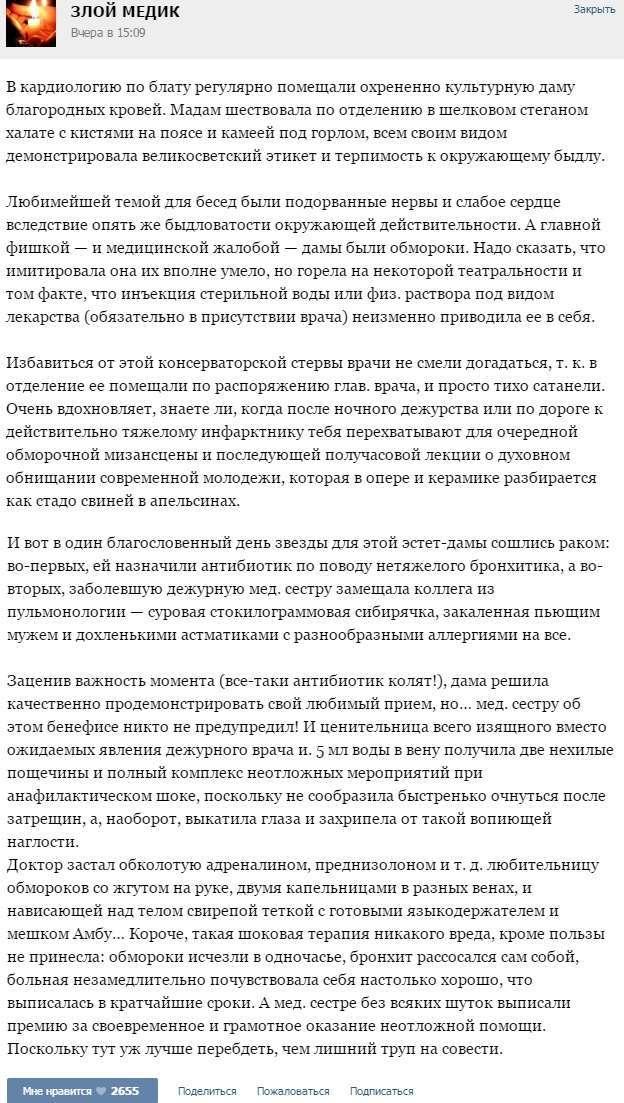 Курйозні випадки з лікарської практики. Частина 47 (55 скріншота)