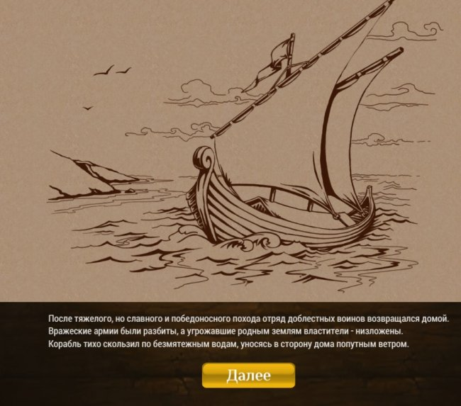 Небольшой обзор игры Герои Престолов