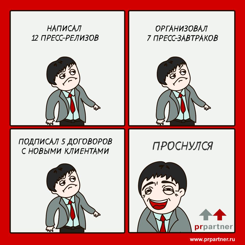 Комиксы про будни пиарщика