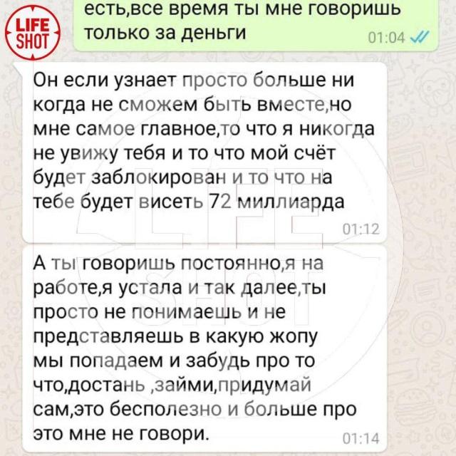 Любовь зла. Москвичка попалась на удочку мошенника Интересное