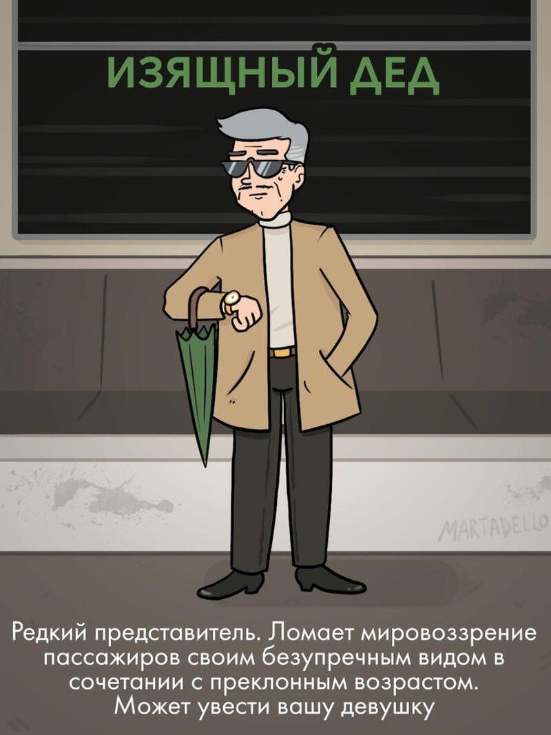 Встречайте пассажира: рисунки обитателей метро, которые вас рассмешат Интересное