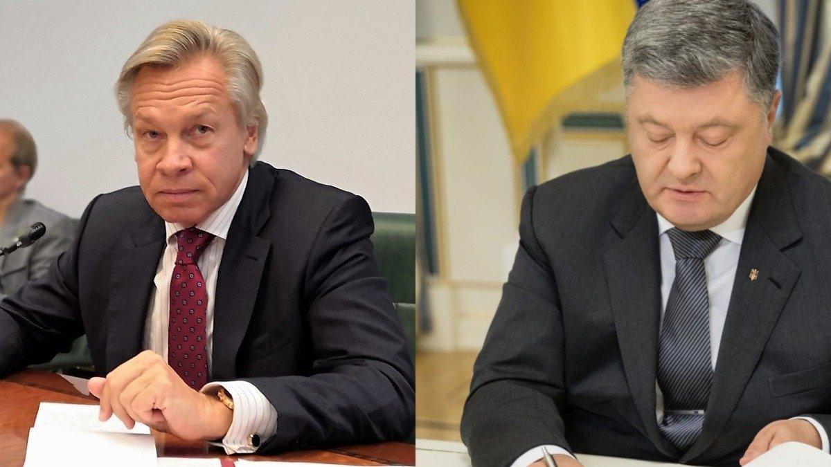 Пушков посоветовал Украине «быть скромнее» после заявления обиженного Порошенко новости,события,новости,политика