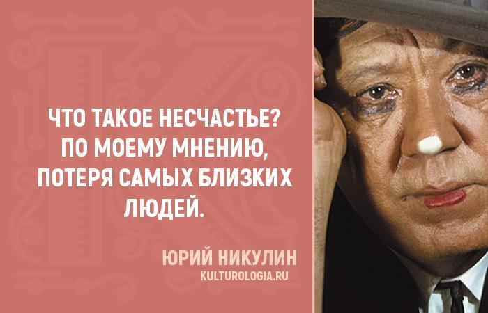 Правила жизни от Юрия Никулина