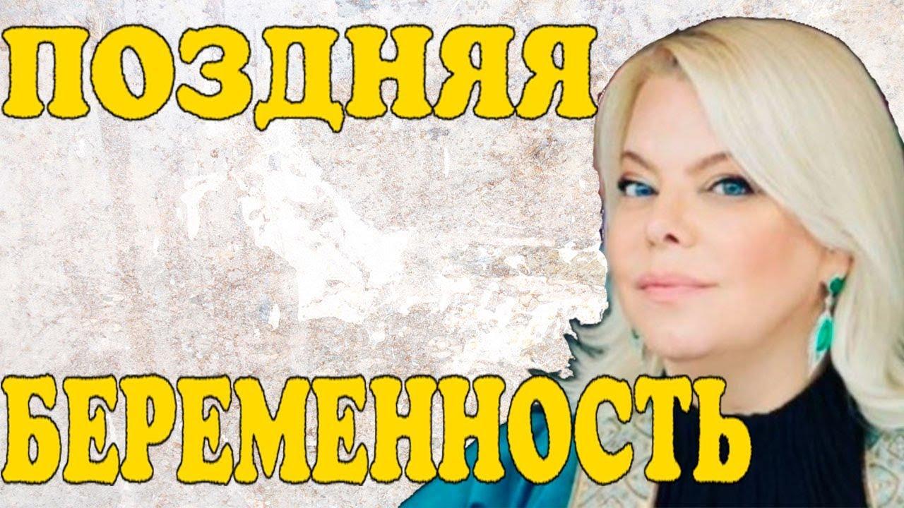 Яну Поплавскую облили грязью из-за беременности в 51 год наши звезды,скандал,шоу,шоубиz,шоубиз,Яна Поплавская