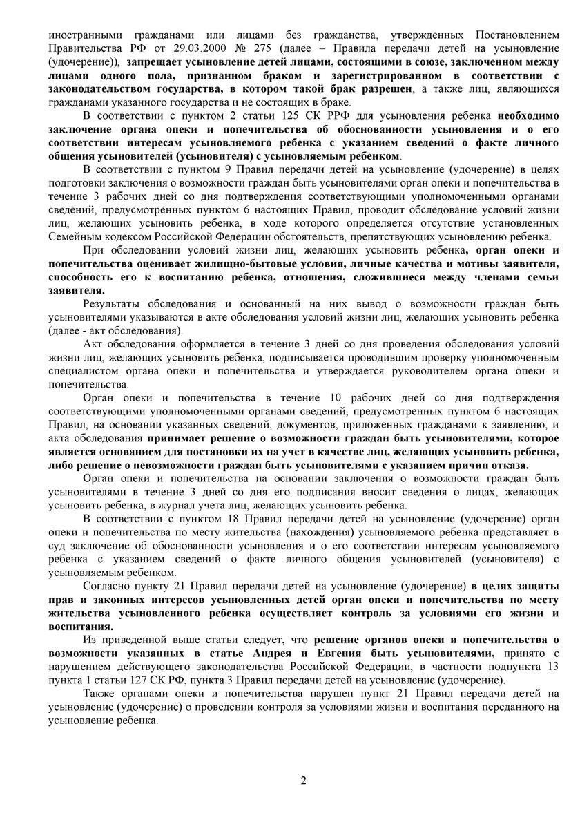 Внимание, опасность: половые извращенцы пытаются ввести в России гомоцензуру россия