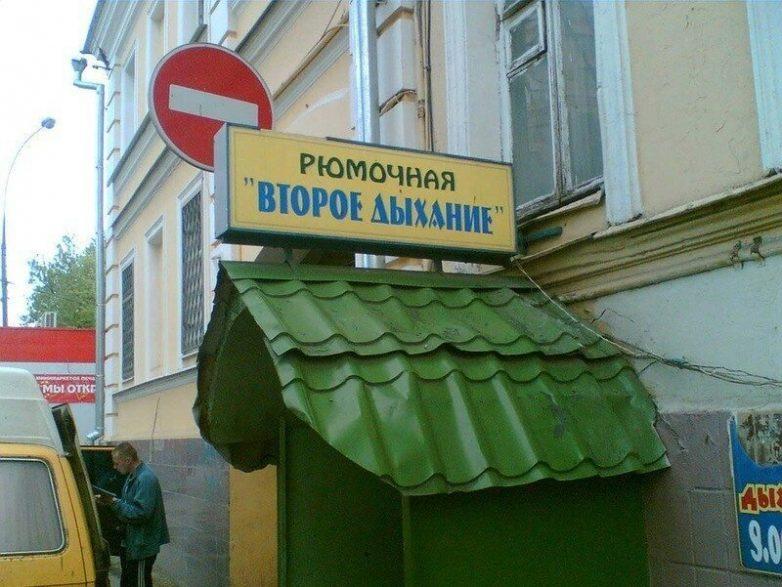 Меню советского общепита из прошлого