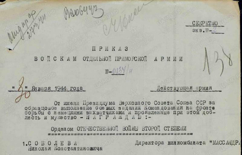 Военное массандровское десертное. 1944 год история